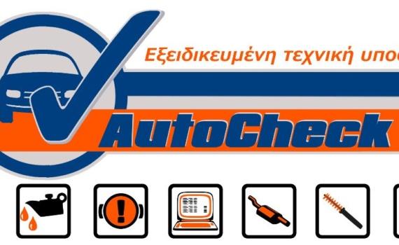 το συνεργείο μας AutoCheck λειτουργεί στην Κέρκυρα