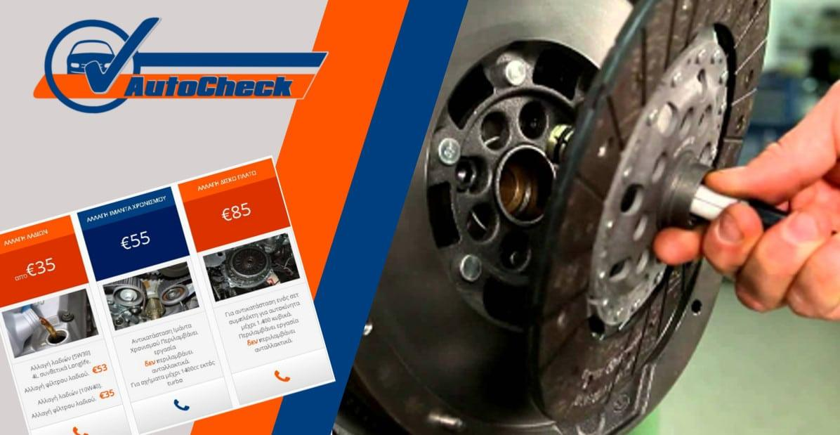 73112a2d96 prosfores-service-synergeio-autocheck-fb - Γενικό συνεργείο ...