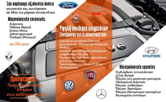 συνεργείο αυτοκινήτων διαφημιστικό φυλλάδιο