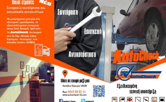 συνεργείο αυτοκινήτων autocheck kerkyra Flyer seite2